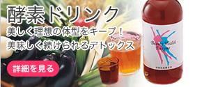 酵素飲料ビューティー・ヘルス・エンザイム