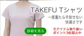TAKEFU竹布Tシャツ